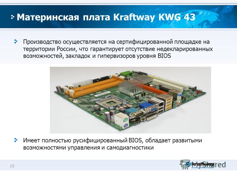 10 Материнская плата Kraftway KWG 43 Производство осуществляется на сертифицированной площадке на территории России, что гарантирует отсутствие недекларированных возможностей, закладок и гипервизоров уровня BIOS Имеет полностью русифицированный BIOS,