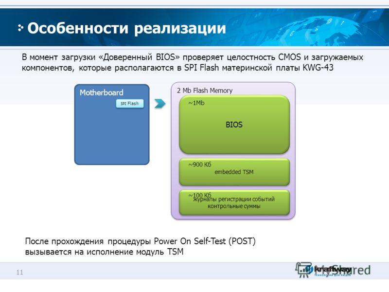 11 Особенности реализации Motherboard 2 Mb Flash Memory BIOS ~1Mb embedded TSM журналы регистрации событий контрольные суммы журналы регистрации событий контрольные суммы ~900 Кб ~100 Кб SPI Flash В момент загрузки «Доверенный BIOS» проверяет целостн