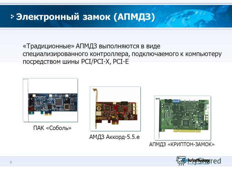 4 Электронный замок (АПМДЗ) «Традиционные» АПМДЗ выполняются в виде cпециализированного контроллера, подключаемого к компьютеру посредством шины PCI/PCI-X, PCI-E ПАК «Соболь» АМДЗ Аккорд-5.5.e АПМДЗ «КРИПТОН-ЗАМОК»