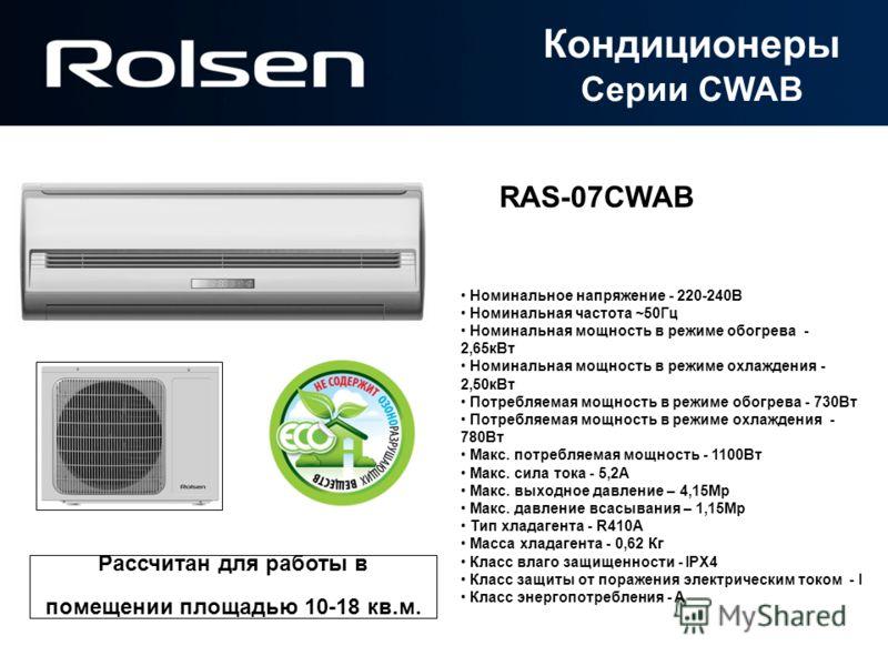 RAS-07CWAB Номинальное напряжение - 220-240В Номинальная частота ~50Гц Номинальная мощность в режиме обогрева - 2,65кВт Номинальная мощность в режиме охлаждения - 2,50кВт Потребляемая мощность в режиме обогрева - 730Вт Потребляемая мощность в режиме