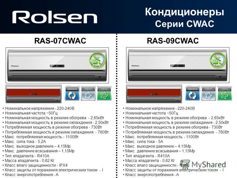 Номинальное напряжение - 220-240В Номинальная частота ~50Гц Номинальная мощность в режиме обогрева - 2,65кВт Номинальная мощность в режиме охлаждения - 2,50кВт Потребляемая мощность в режиме обогрева - 730Вт Потребляемая мощность в режиме охлаждения
