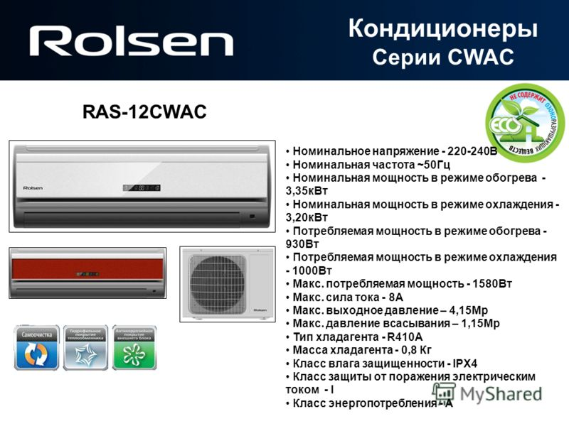 Кондиционеры Серии CWAC Номинальное напряжение - 220-240В Номинальная частота ~50Гц Номинальная мощность в режиме обогрева - 3,35кВт Номинальная мощность в режиме охлаждения - 3,20кВт Потребляемая мощность в режиме обогрева - 930Вт Потребляемая мощно
