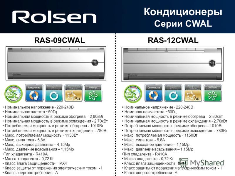 Кондиционеры Серии CWAL Номинальное напряжение - 220-240В Номинальная частота ~50Гц Номинальная мощность в режиме обогрева - 2,80кВт Номинальная мощность в режиме охлаждения - 2,70кВт Потребляемая мощность в режиме обогрева - 1010Вт Потребляемая мощн