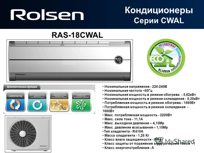 Кондиционеры Серии CWAL Номинальное напряжение - 220-240В Номинальная частота ~50Гц Номинальная мощность в режиме обогрева - 5,62кВт Номинальная мощность в режиме охлаждения - 5,30кВт Потребляемая мощность в режиме обогрева - 1560Вт Потребляемая мощн
