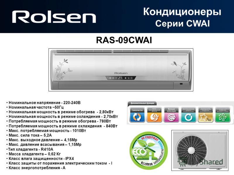 Кондиционеры Серии CWAI Номинальное напряжение - 220-240В Номинальная частота ~50Гц Номинальная мощность в режиме обогрева - 2,80кВт Номинальная мощность в режиме охлаждения - 2,70кВт Потребляемая мощность в режиме обогрева - 780Вт Потребляемая мощно