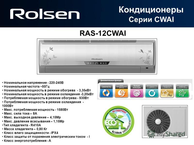 Кондиционеры Серии CWAI Номинальное напряжение - 220-240В Номинальная частота ~50Гц Номинальная мощность в режиме обогрева - 3,35кВт Номинальная мощность в режиме охлаждения -3,20кВт Потребляемая мощность в режиме обогрева - 930Вт Потребляемая мощнос