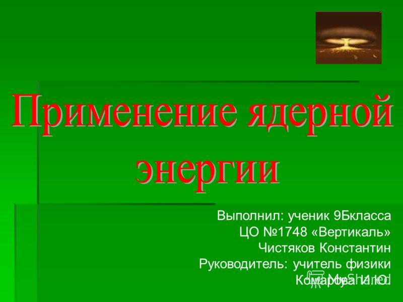 Выполнил: ученик 9Бкласса ЦО 1748 «Вертикаль» Чистяков Константин Руководитель: учитель физики Комарова И.Ю.