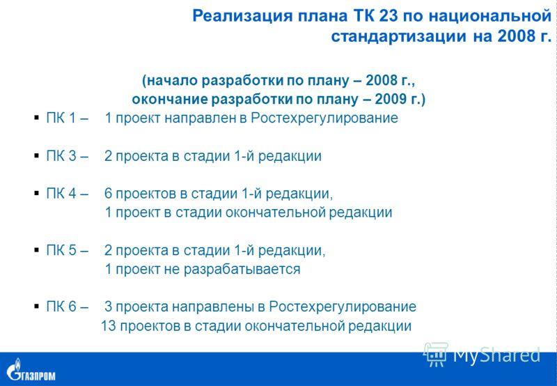 Реализация плана ТК 23 по национальной стандартизации на 2008 г. (начало разработки по плану – 2008 г., окончание разработки по плану – 2009 г.) ПК 1 – 1 проект направлен в Ростехрегулирование ПК 3 – 2 проекта в стадии 1-й редакции ПК 4 – 6 проектов