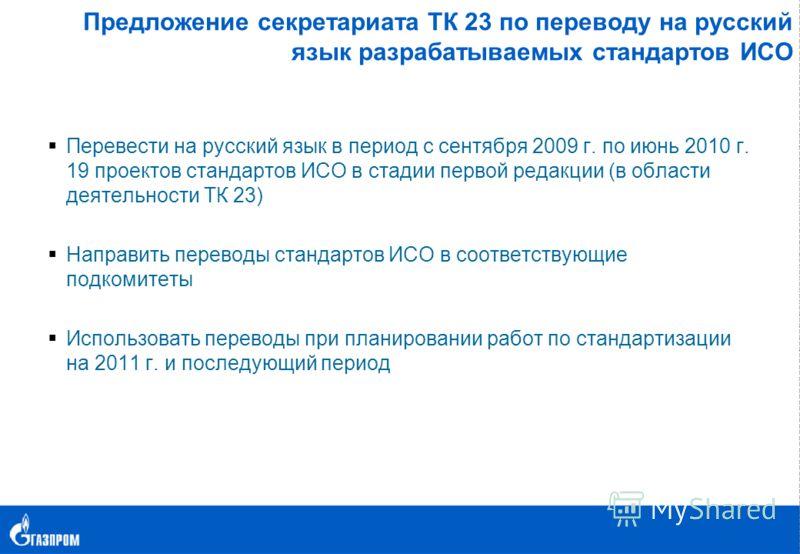 Предложение секретариата ТК 23 по переводу на русский язык разрабатываемых стандартов ИСО Перевести на русский язык в период с сентября 2009 г. по июнь 2010 г. 19 проектов стандартов ИСО в стадии первой редакции (в области деятельности ТК 23) Направи