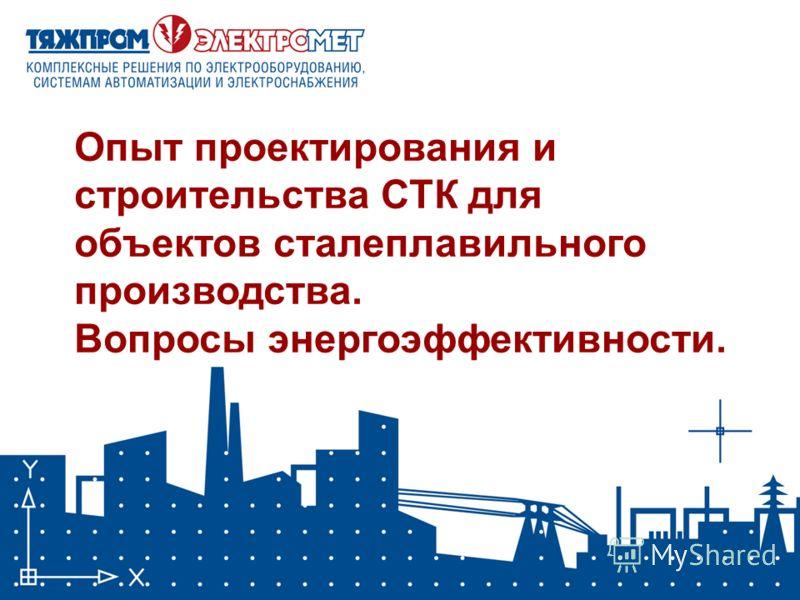 Опыт проектирования и строительства СТК для объектов сталеплавильного производства. Вопросы энергоэффективности.