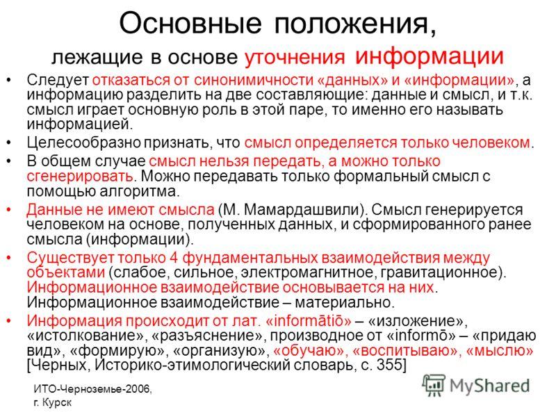 ИТО-Черноземье-2006, г. Курск Основные положения, лежащие в основе уточнения информации Следует отказаться от синонимичности «данных» и «информации», а информацию разделить на две составляющие: данные и смысл, и т.к. смысл играет основную роль в этой