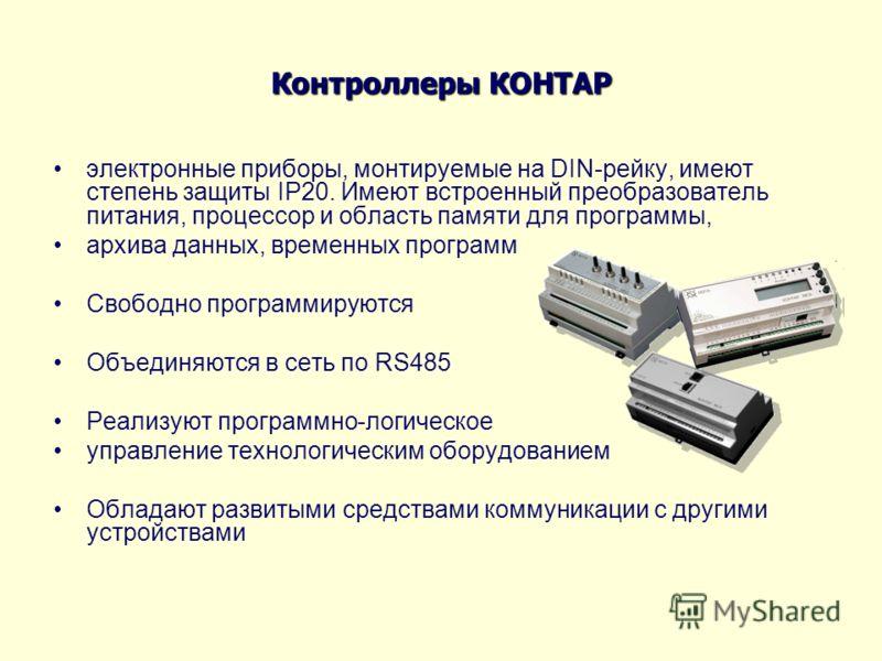 Контроллеры КОНТАР электронные приборы, монтируемые на DIN-рейку, имеют степень защиты IP20. Имеют встроенный преобразователь питания, процессор и область памяти для программы, архива данных, временных программ Свободно программируются Объединяются в