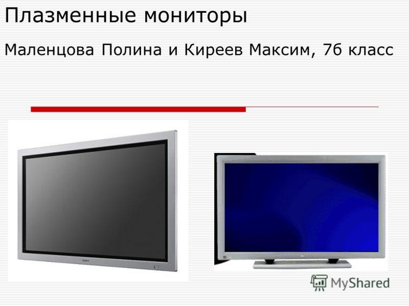 Плазменные мониторы Маленцова Полина и Киреев Максим, 7б класс