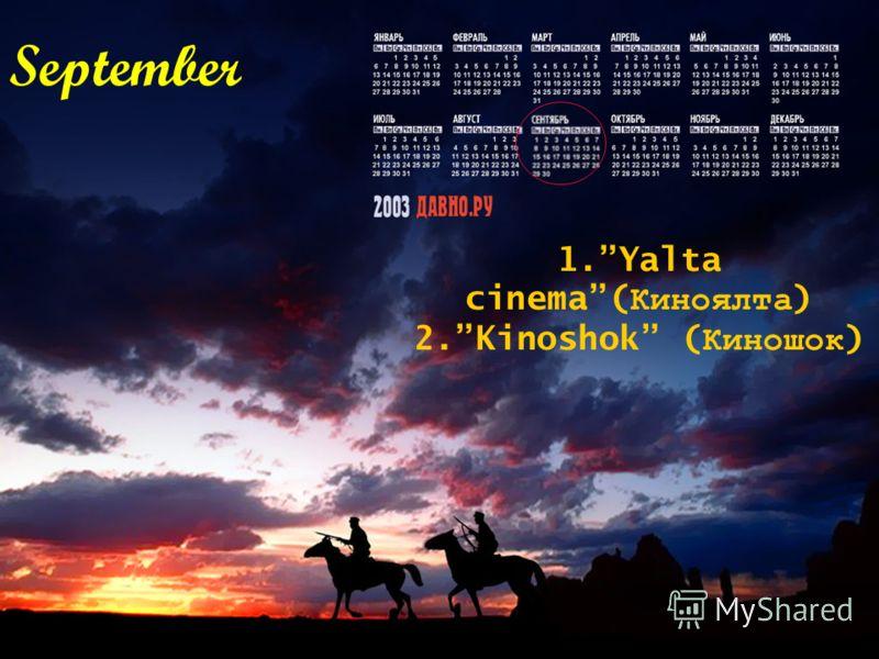 September 1.Yalta cinema( Киноялта ) 2.Kinoshok ( Киношок )