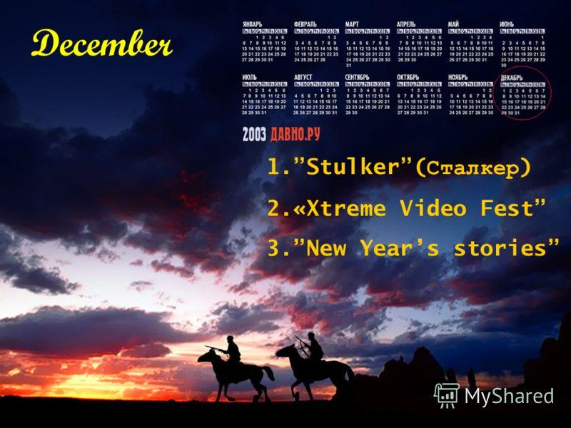December 1.Stulker( Сталкер ) 2.«Xtreme Video Fest 3.New Years stories