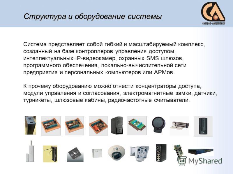 Структура и оборудование системы Система представляет собой гибкий и масштабируемый комплекс, созданный на базе контроллеров управления доступом, интеллектуальных IP-видеокамер, охранных SMS шлюзов, программного обеспечения, локально-вычислительной с