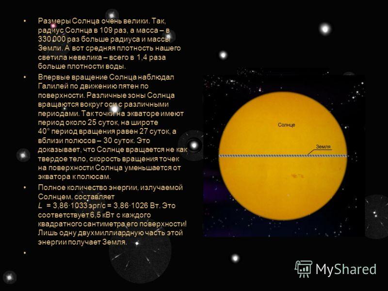 Солнце – это не заурядный желтый карлик, как раньше было принято говорить. Это звезда, около которой есть планеты, содержащие много тяжелых элементов. Это звезда, которая образовалась после взрывов сверхновых, она богата железом и другими элементами.