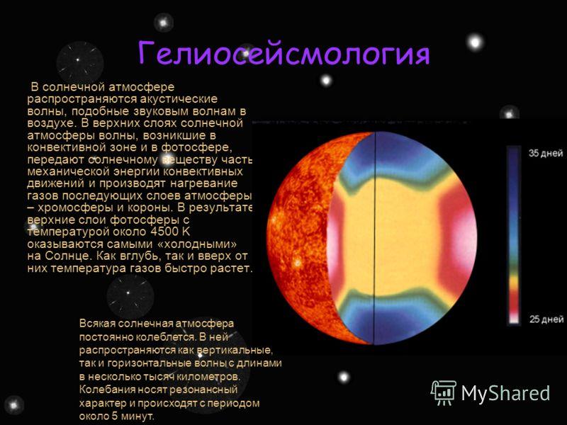 Хромосфера Хромосфера Солнца видна только в моменты полных солнечных затмений. Луна полностью закрывает фотосферу, и хромосфера вспыхивает, как небольшое кольцо ярко-красного цвета, окруженное жемчужно-белой короной. Хромосфера получила свое название