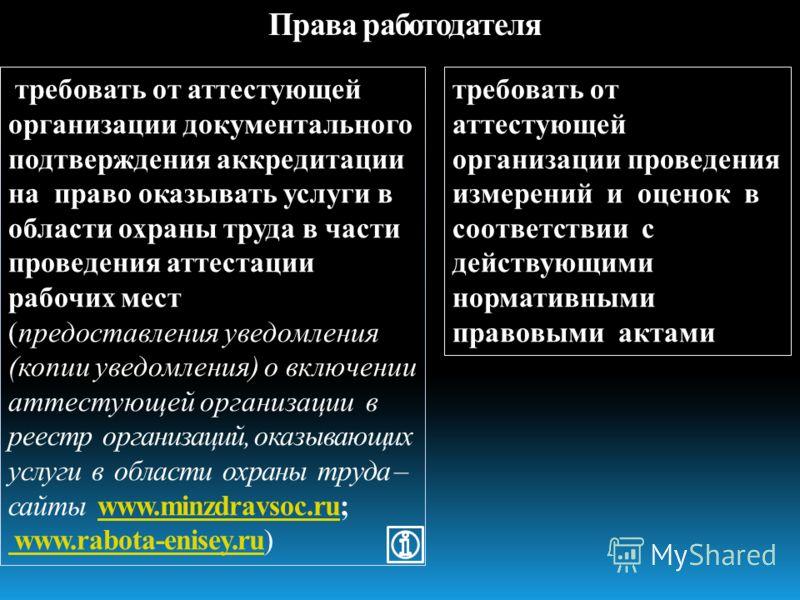 Права работодателя требовать от аттестующей организации документального подтверждения аккредитации на право оказывать услуги в области охраны труда в части проведения аттестации рабочих мест (предоставления уведомления (копии уведомления) о включении