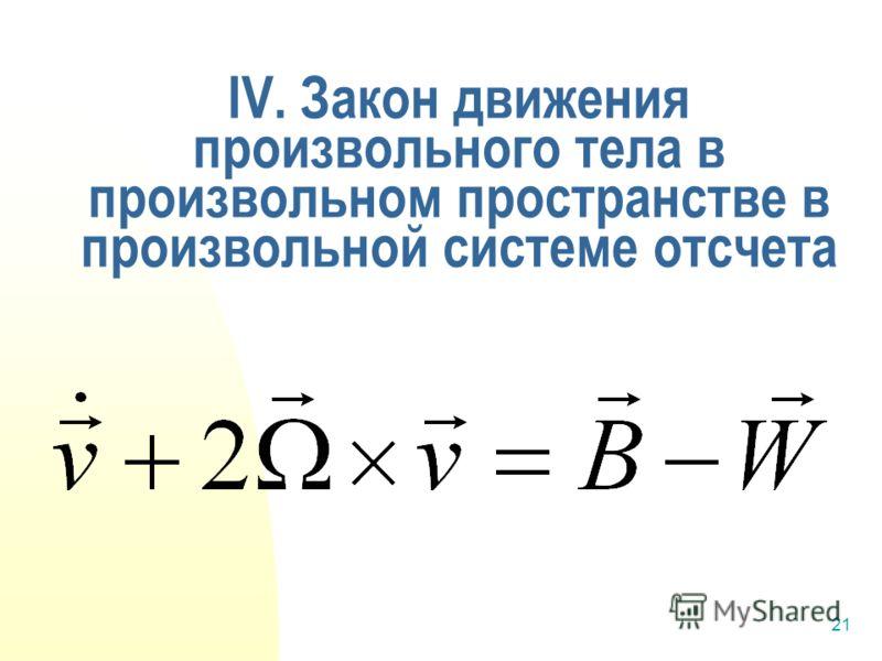 21 IV. Закон движения произвольного тела в произвольном пространстве в произвольной системе отсчета