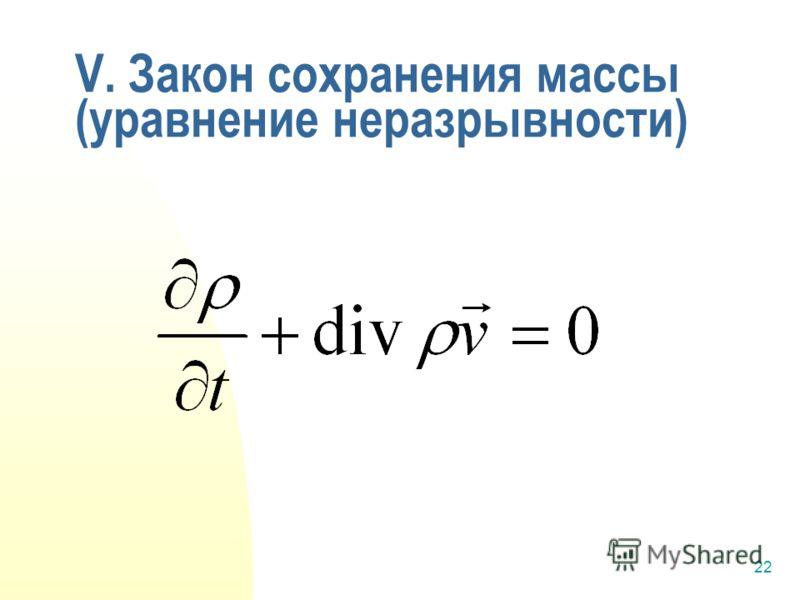 22 V. Закон сохранения массы (уравнение неразрывности)