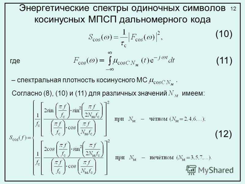 Энергетические спектры одиночных символов косинусных МПСП дальномерного кода где – спектральная плотность косинусного МС (10) (11) Согласно (8), (10) и (11) для различных значений имеем: (12) 12