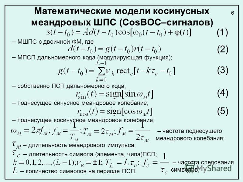 (1) – МШПС с двоичной ФМ, где – МПСП дальномерного кода (модулирующая функция); (2) – собственно ПСП дальномерного кода; (3) – поднесущее синусное меандровое колебание; (4) – длительность символа (элемента, чипа)ПСП; 6 – длительность меандрового импу