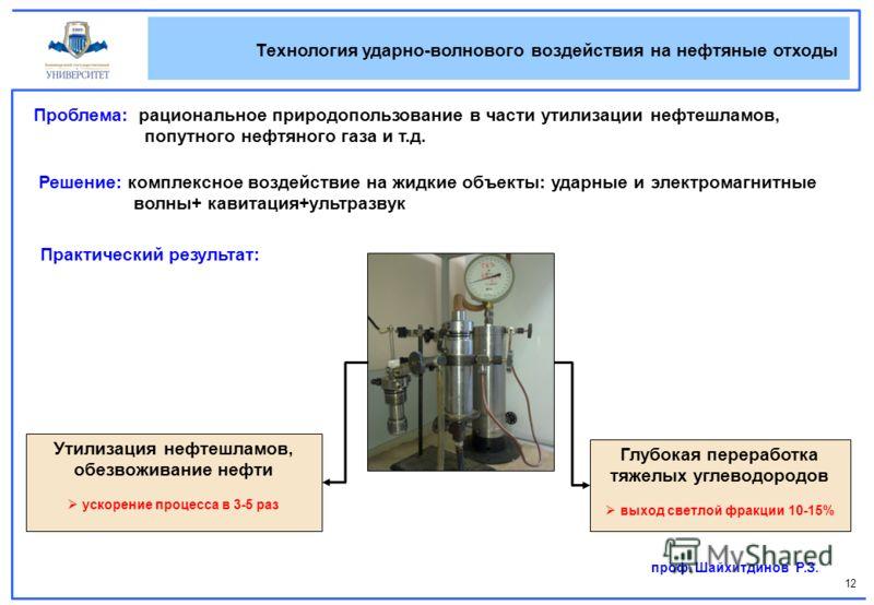 12 Технология ударно-волнового воздействия на нефтяные отходы Проблема: рациональное природопользование в части утилизации нефтешламов, попутного нефт