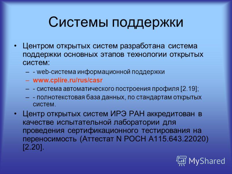 Системы поддержки Центром открытых систем разработана система поддержки основных этапов технологии открытых систем: –- web-система информационной поддержки –www.cplire.ru/rus/casr –- система автоматического построения профиля [2.19]; –- полнотекстова