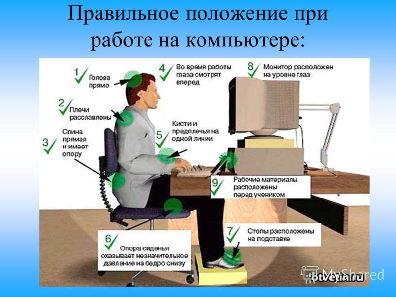 Правильное положение при работе на компьютере: