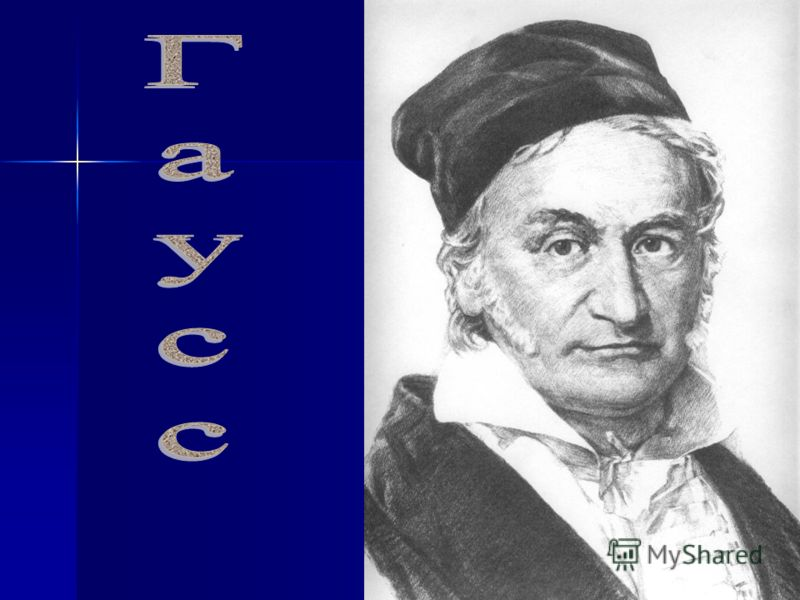 carl gauss Carl friedrich gauss carl thought his teacher a lesson when carl gauss lived and die gauss was born in 1777 he died in 1855 where he lived gauss lived in germany.