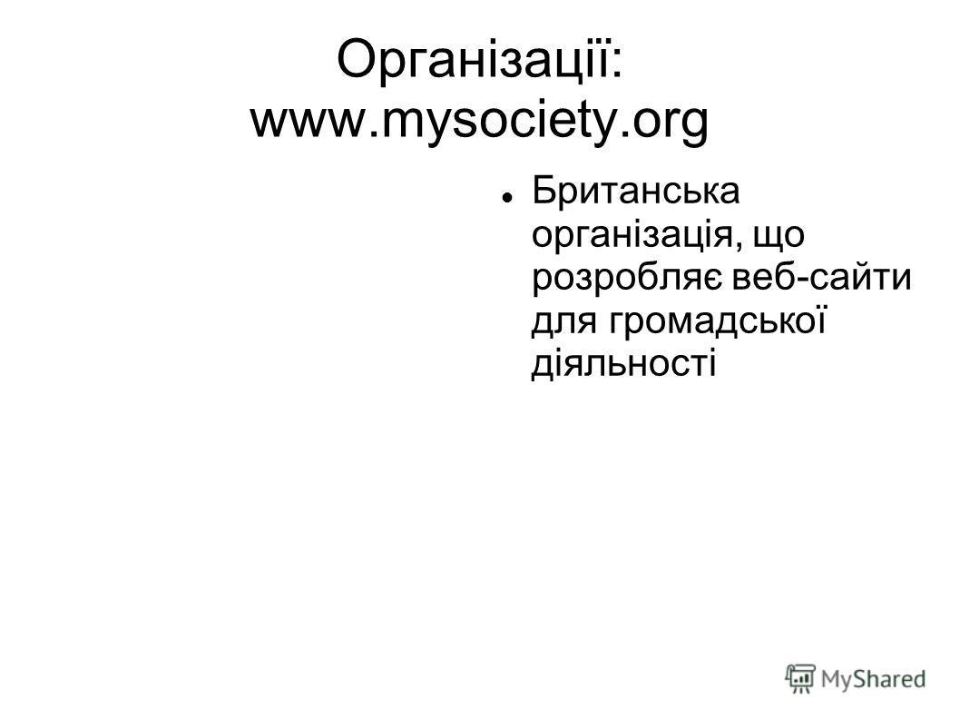Організації: www.mysociety.org Британська організація, що розробляє веб-сайти для громадської діяльності