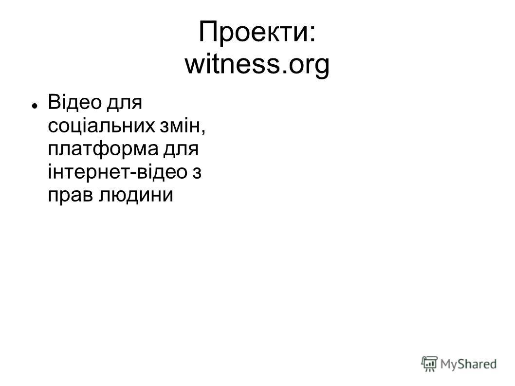 Проекти: witness.org Відео для соціальних змін, платформа для інтернет-відео з прав людини