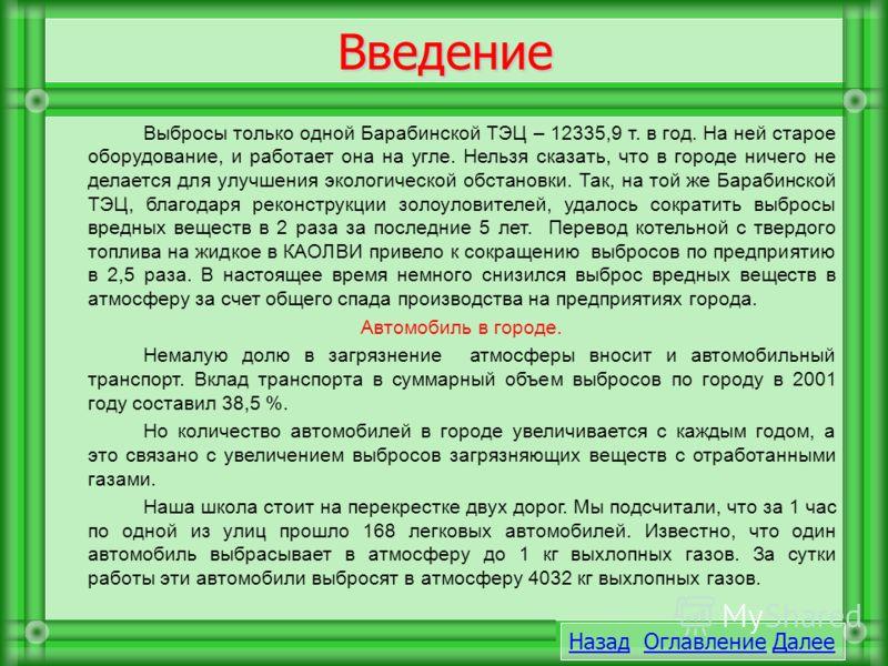 Введение Выбросы только одной Барабинской ТЭЦ – 12335,9 т. в год. На ней старое оборудование, и работает она на угле. Нельзя сказать, что в городе ничего не делается для улучшения экологической обстановки. Так, на той же Барабинской ТЭЦ, благодаря ре