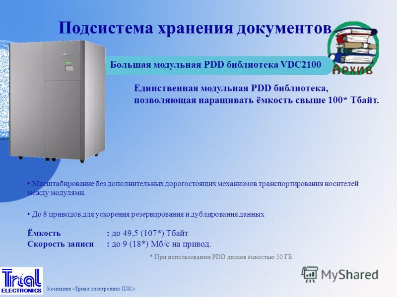 Большая модульная PDD библиотека VDC2100 Масштабирование без дополнительных дорогостоящих механизмов транспортирования носителей между модулями. До 8 приводов для ускорения резервирования и дублирования данных Ёмкость: до 49,5 (107*) Тбайт Скорость з