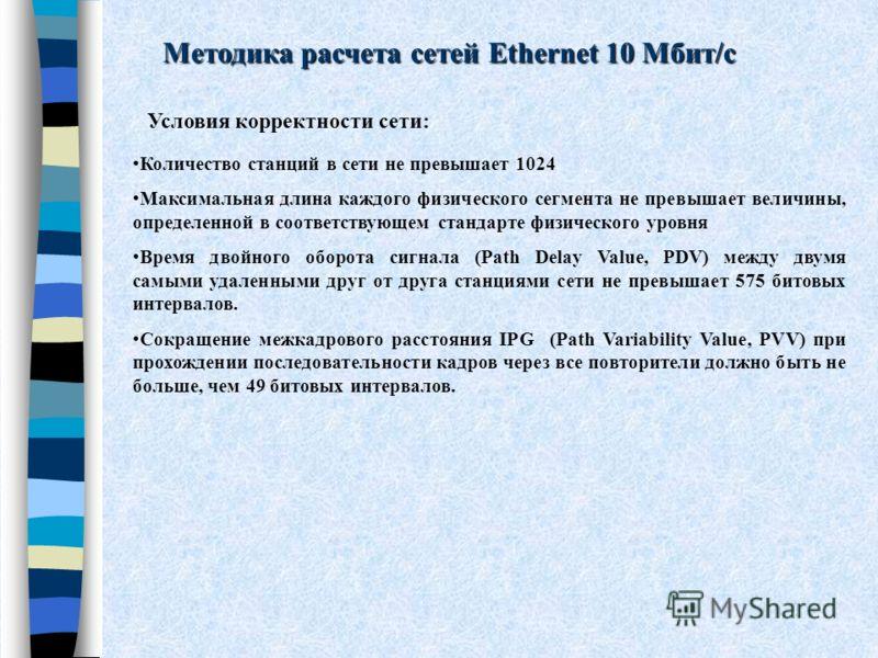 Методика расчета сетей Ethernet 10 Мбит/c Количество станций в сети не превышает 1024 Максимальная длина каждого физического сегмента не превышает величины, определенной в соответствующем стандарте физического уровня Время двойного оборота сигнала (P