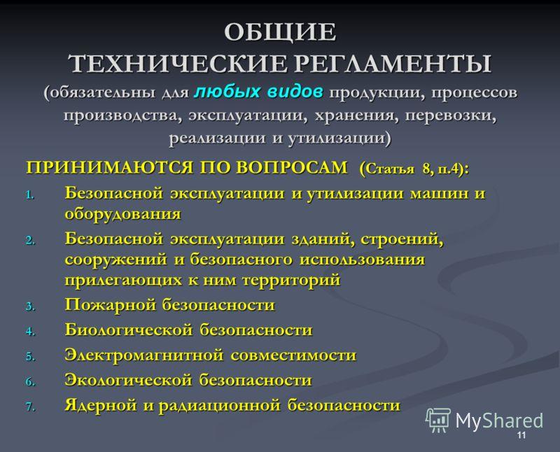 11 ОБЩИЕ ТЕХНИЧЕСКИЕ РЕГЛАМЕНТЫ (обязательны для любых видов продукции, процессов производства, эксплуатации, хранения, перевозки, реализации и утилизации) ПРИНИМАЮТСЯ ПО ВОПРОСАМ ( Статья 8, п.4) : 1. Безопасной эксплуатации и утилизации машин и обо