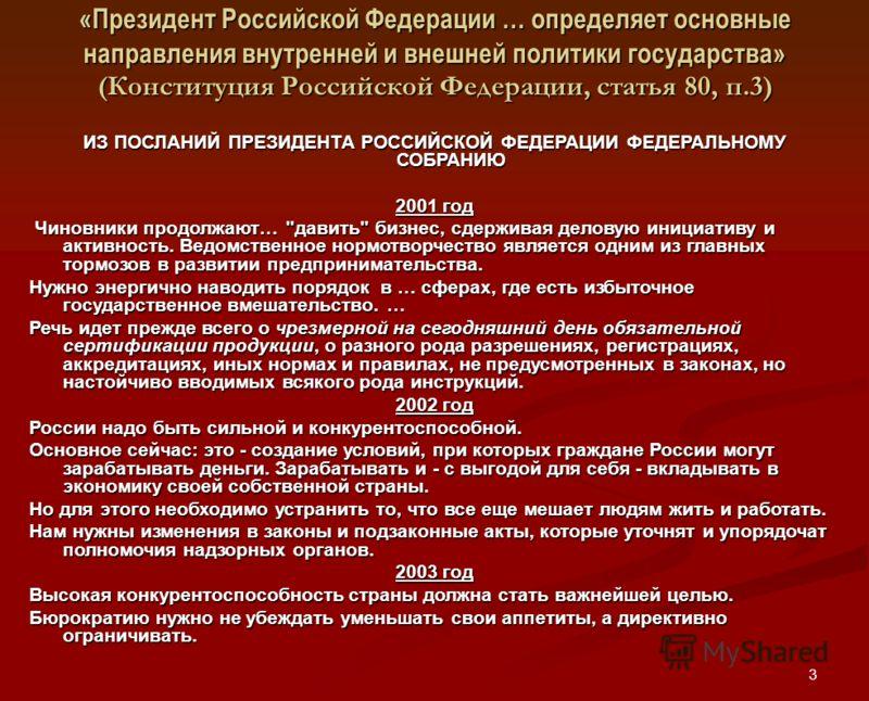 3 «Президент Российской Федерации … определяет основные направления внутренней и внешней политики государства» (Конституция Российской Федерации, статья 80, п.3) ИЗ ПОСЛАНИЙ ПРЕЗИДЕНТА РОССИЙСКОЙ ФЕДЕРАЦИИ ФЕДЕРАЛЬНОМУ СОБРАНИЮ 2001 год Чиновники про