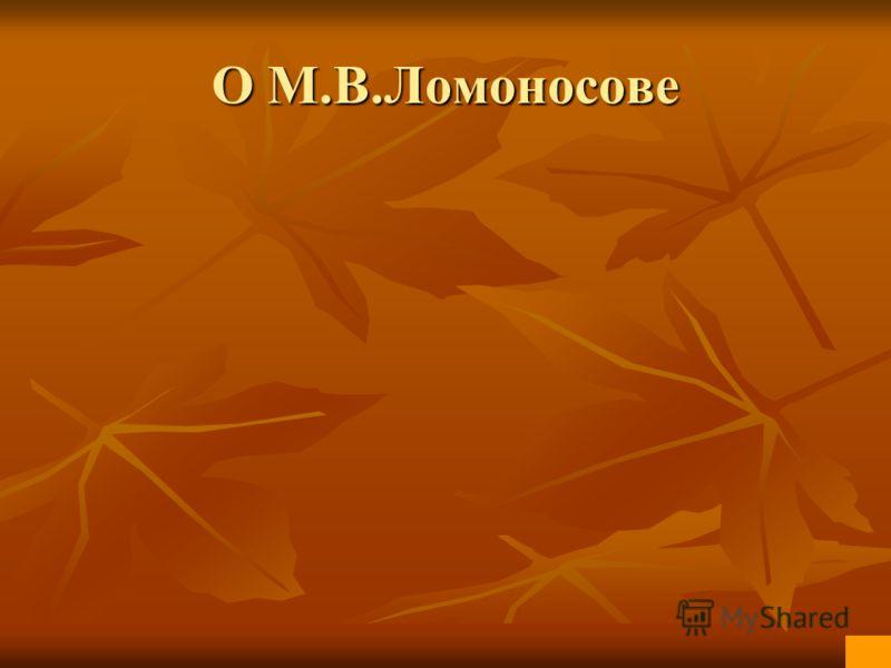О М.В.Ломоносове