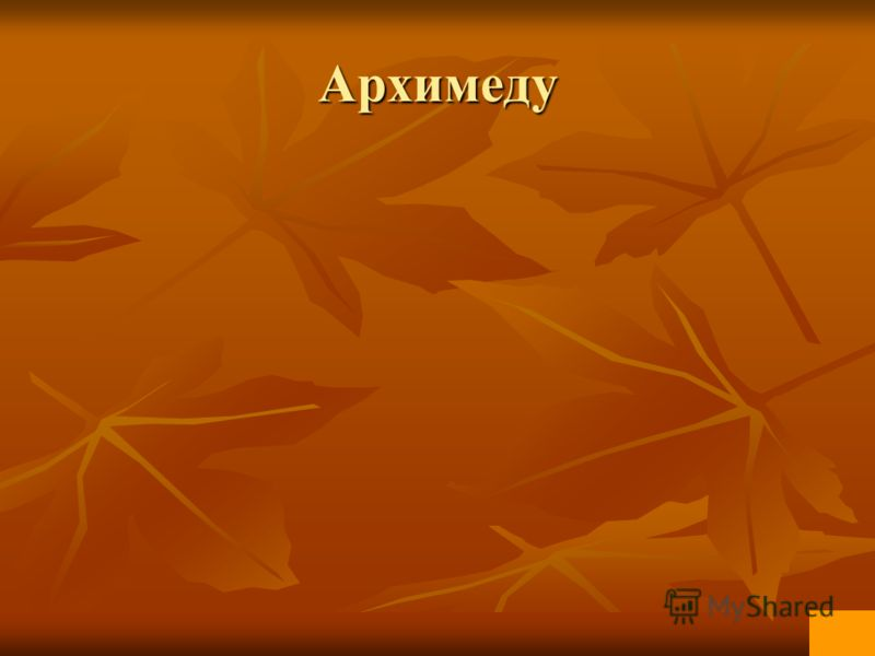Архимеду