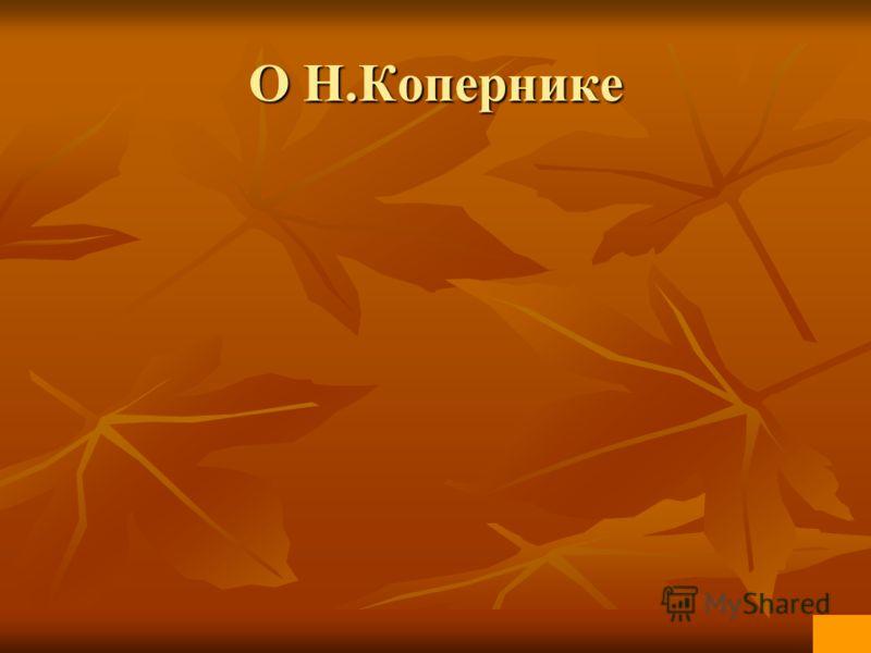 О Н.Копернике