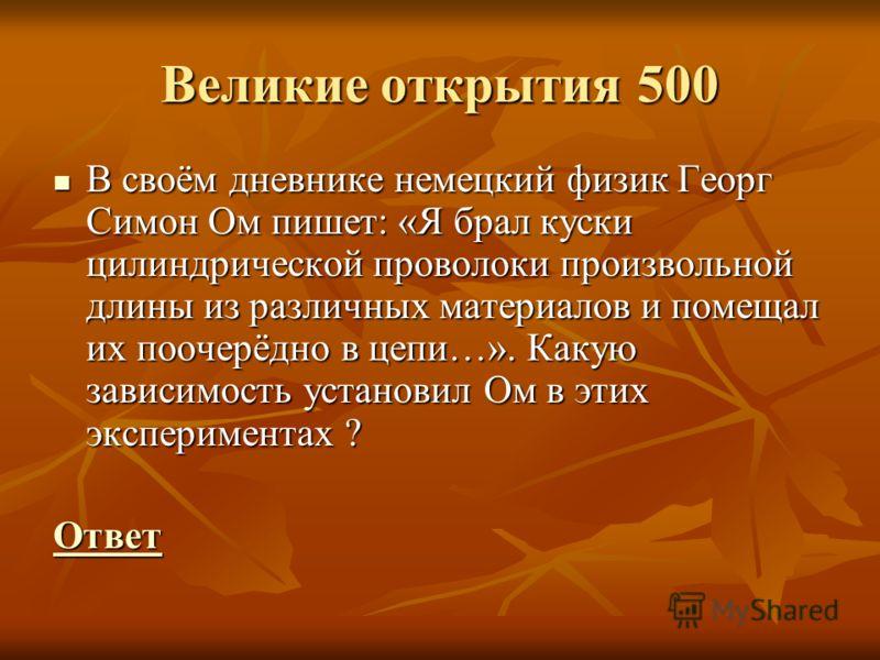 Великие открытия 500 В своём дневнике немецкий физик Георг Симон Ом пишет: «Я брал куски цилиндрической проволоки произвольной длины из различных материалов и помещал их поочерёдно в цепи…». Какую зависимость установил Ом в этих экспериментах ? В сво