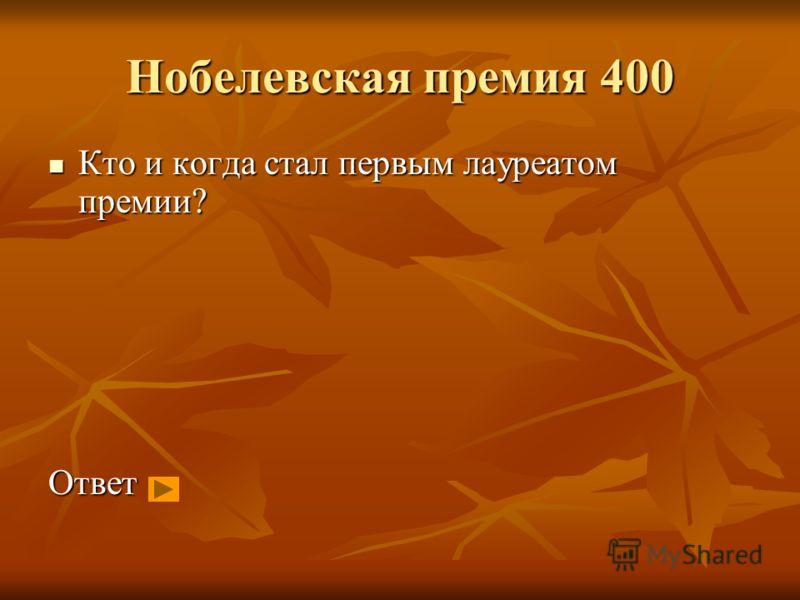 Нобелевская премия 400 Кто и когда стал первым лауреатом премии? Кто и когда стал первым лауреатом премии?Ответ