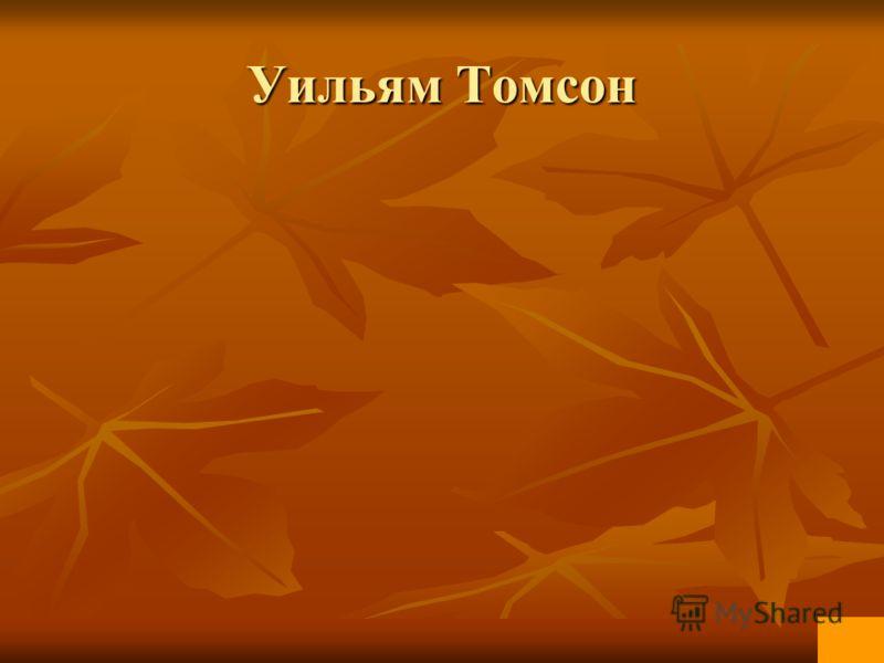 Уильям Томсон