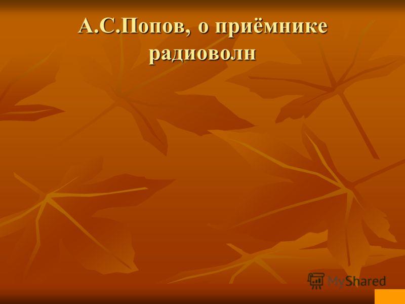 А.С.Попов, о приёмнике радиоволн