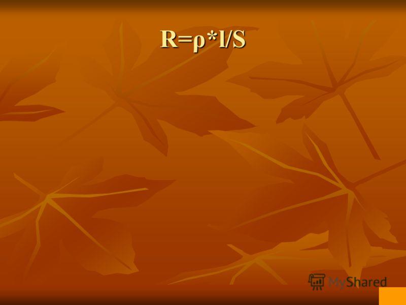 R=ρ*l/S