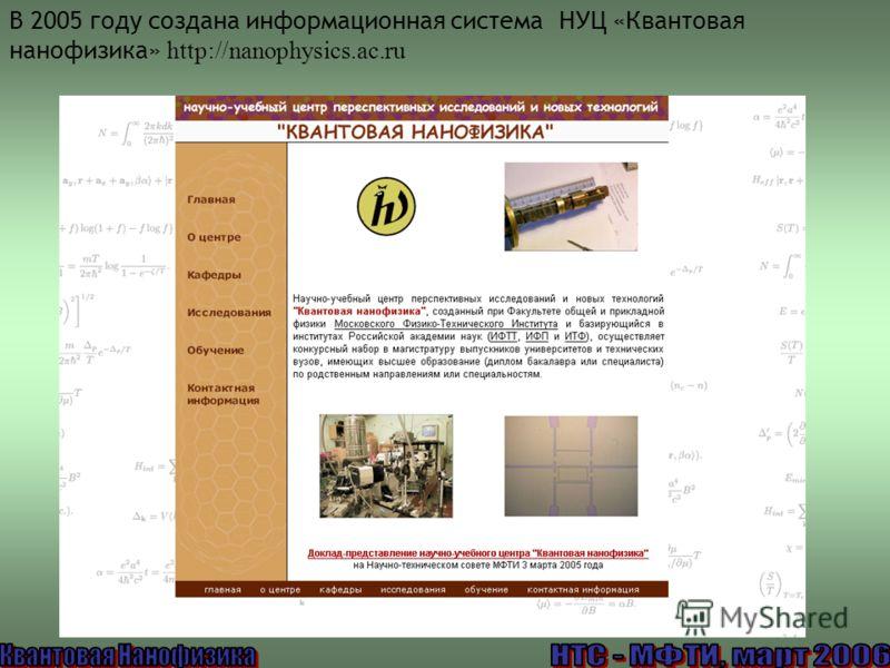 В 2005 году создана информационная система НУЦ «Квантовая нанофизика» http://nanophysics.ac.ru