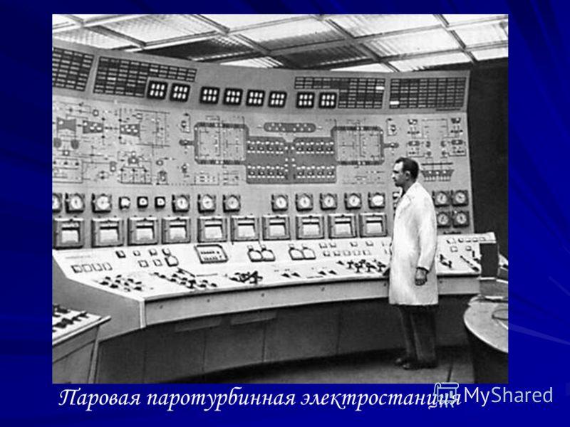 Паровая паротурбинная электростанция