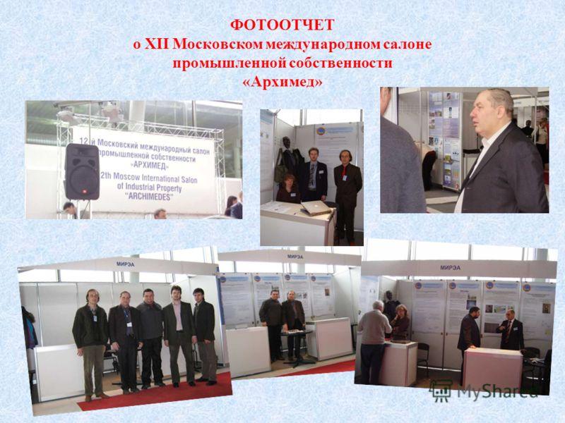 ФОТООТЧЕТ о XII Московском международном салоне промышленной собственности «Архимед»