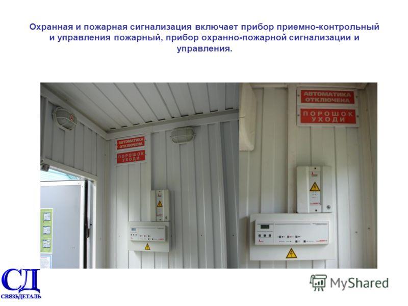 Охранная и пожарная сигнализация включает прибор приемно-контрольный и управления пожарный, прибор охранно-пожарной сигнализации и управления.